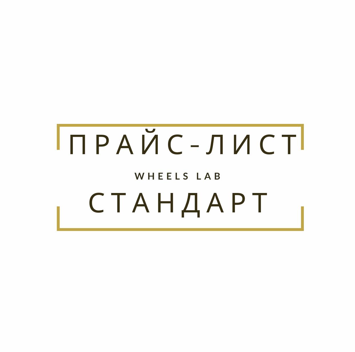 wheels lab price standard