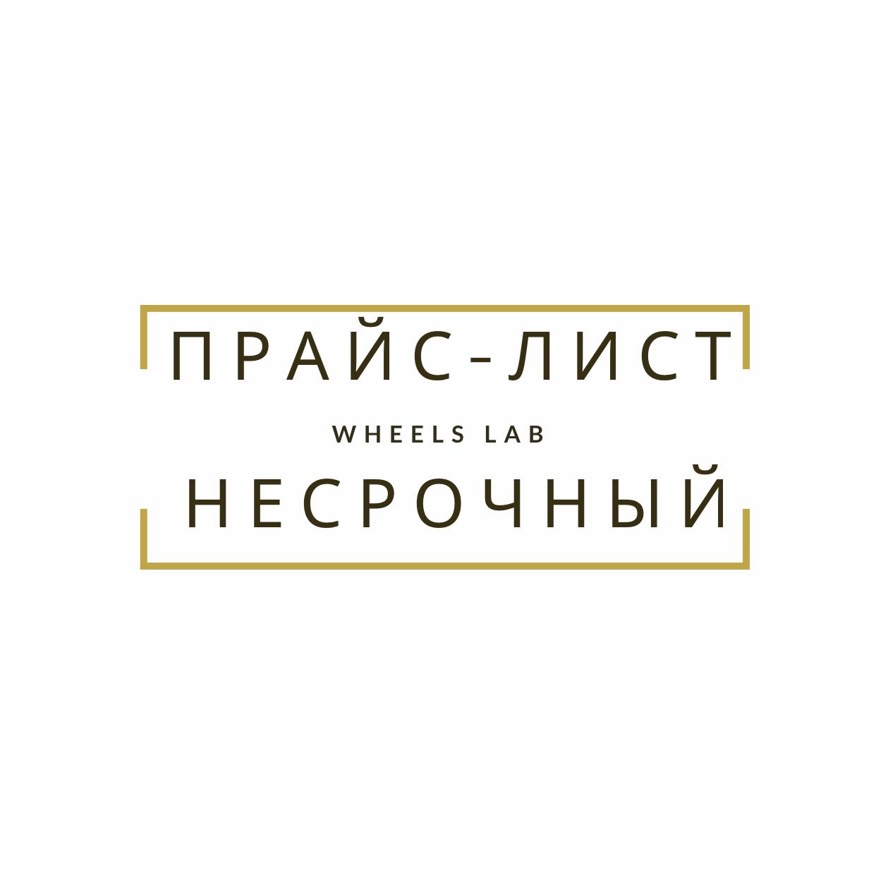 price wheels lab non urgent